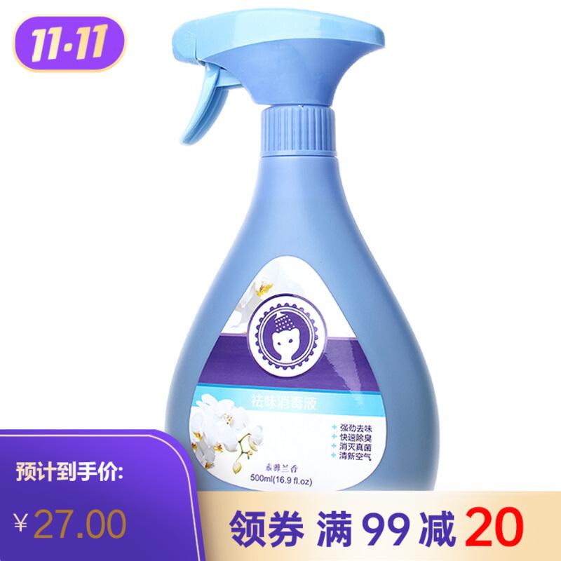 雪貂留香祛味消毒液—素雅兰香 500ml/瓶
