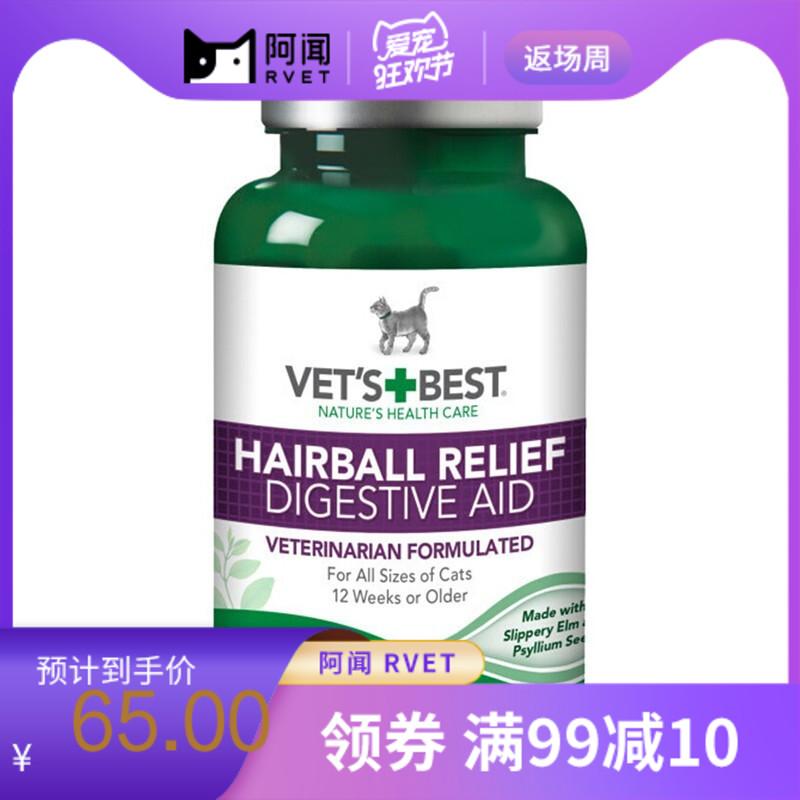 绿十字猫用化毛猫草片(60粒) 60粒/瓶
