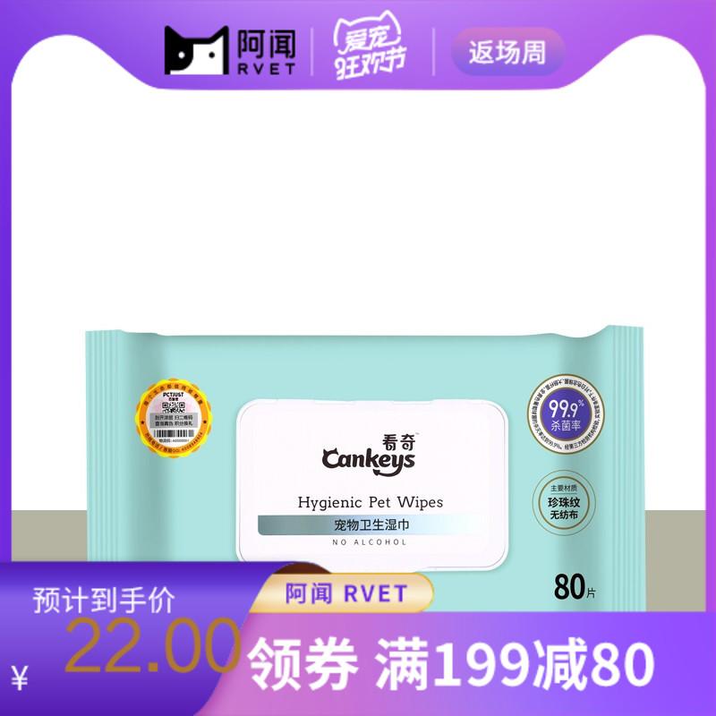Cankeys看奇-宠物卫生湿巾 80片/包