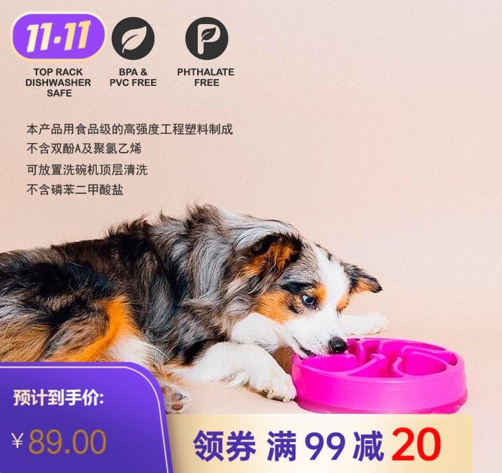 Kyjen酷极 花朵慢食盆 S号小型犬