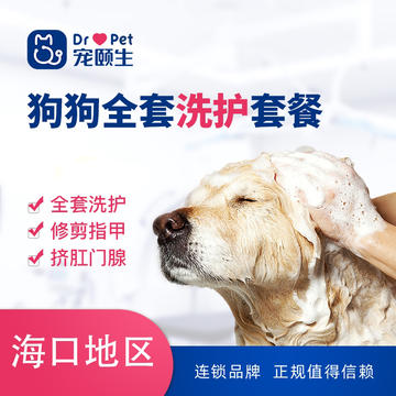 【海南洗浴】狗狗洗护买5送2 20≤W<25KG