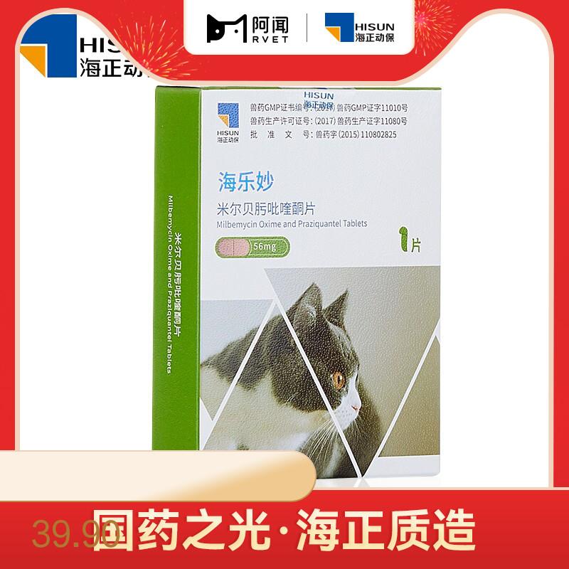海正-海乐妙 猫咪体内外一体宠物驱虫药 2-8kg猫 56mg*1片/盒