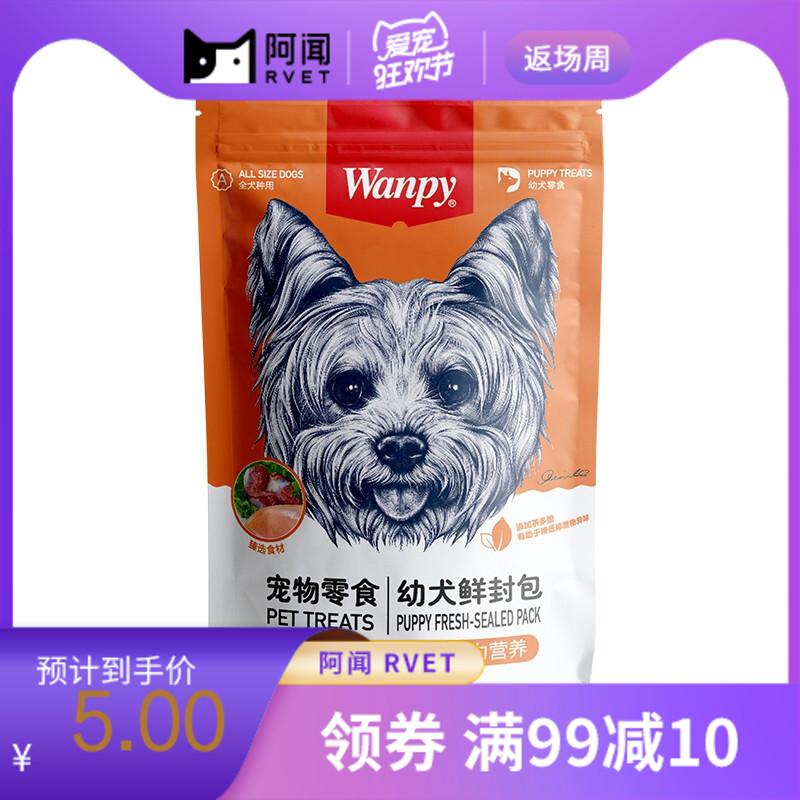 顽皮Wanpy宠物零食幼犬(活力营养)鲜封包鸡肉+鸡胗配方 80g