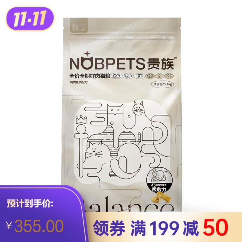 贵族 臻享全价鸡肉鱼肉配方猫粮10%冻干生骨肉 5.4kg