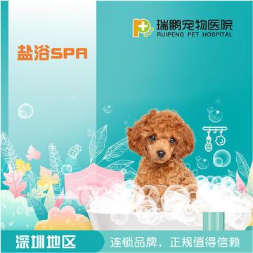 【21年深宠展】深圳瑞鹏盐浴SPA5送5 10-15KG