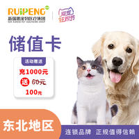 【新瑞鹏-东北区】920特惠储值卡 1000送100