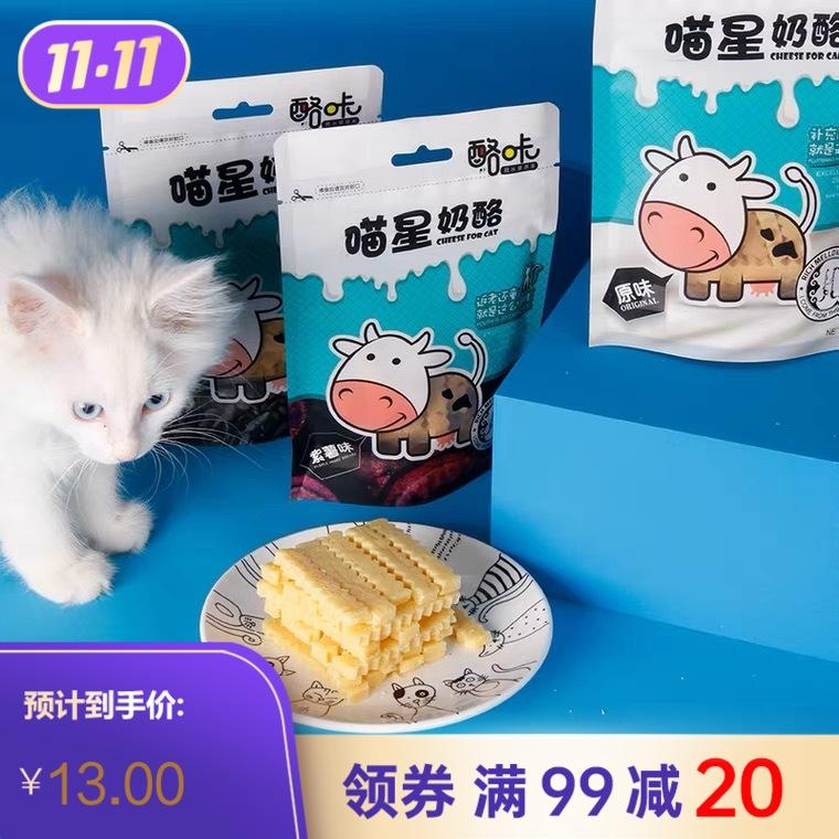 蒙贝 喵星奶酪紫薯味 68g