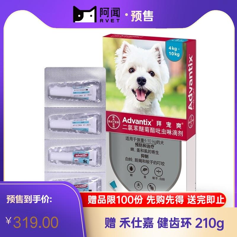 【2盒】拜耳拜宠爽 狗狗体外驱虫滴剂 中型犬 (4-10kg) 0.4ml*4支/盒