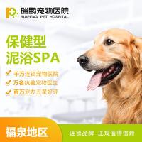 【福泉阿闻】保健型泥浴spa犬 6-10KG