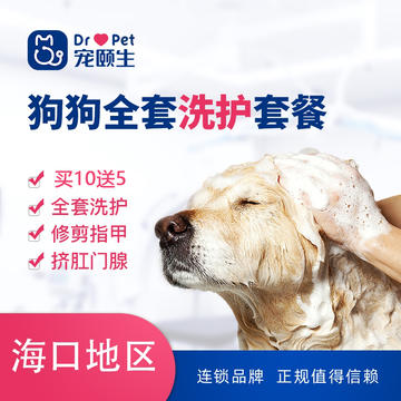 【海南洗浴】狗狗洗护买10送5 35≤W<40KG