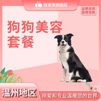 【温州佳雯】狗狗美容套卡买5送3 ≤6kg