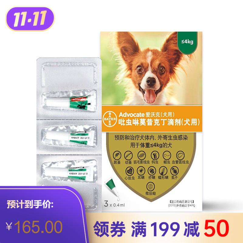 拜耳 爱沃克犬用体内外同驱滴剂  4kg以下 整盒 0.4ml*3支/盒