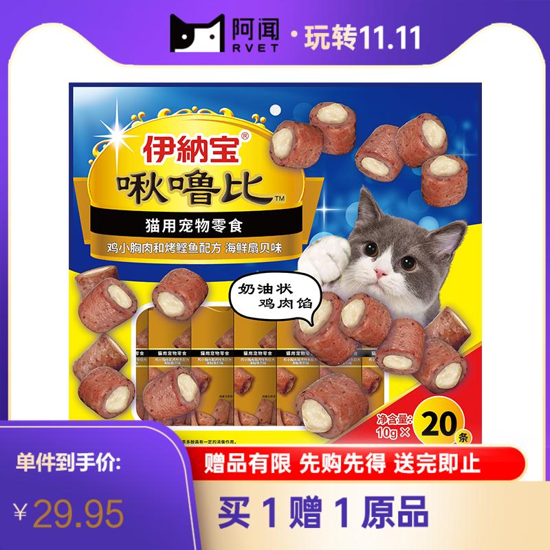 伊纳宝 猫用宠物零食 啾噜比含金枪鱼和烤鲣鱼配方 海鲜扇贝味 10g*20条