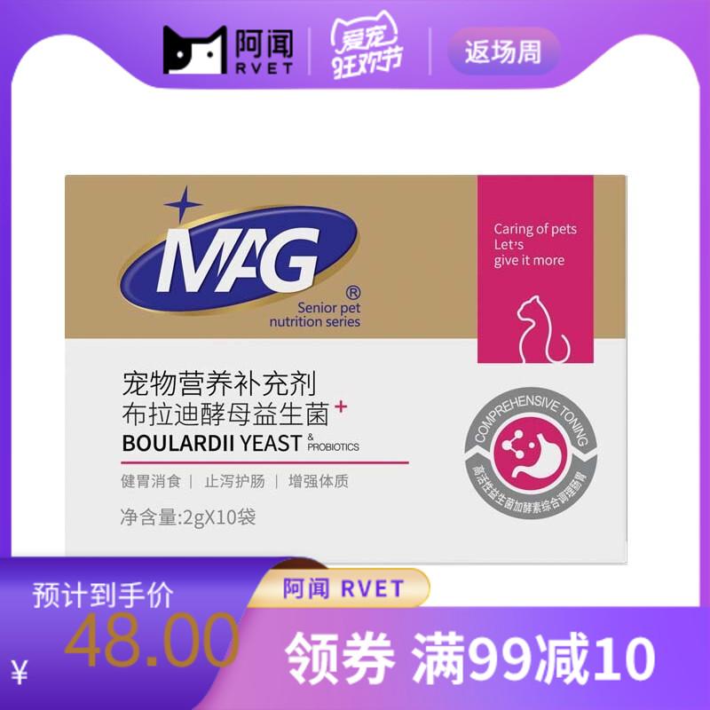 MAG布拉迪酵母益生菌(猫用) 2g*10袋/盒