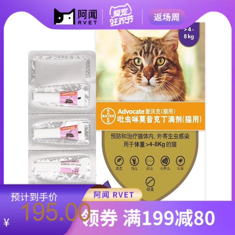 拜耳爱沃克猫用内外同驱滴剂 4-8kg 整盒 0.8ml/支*3支