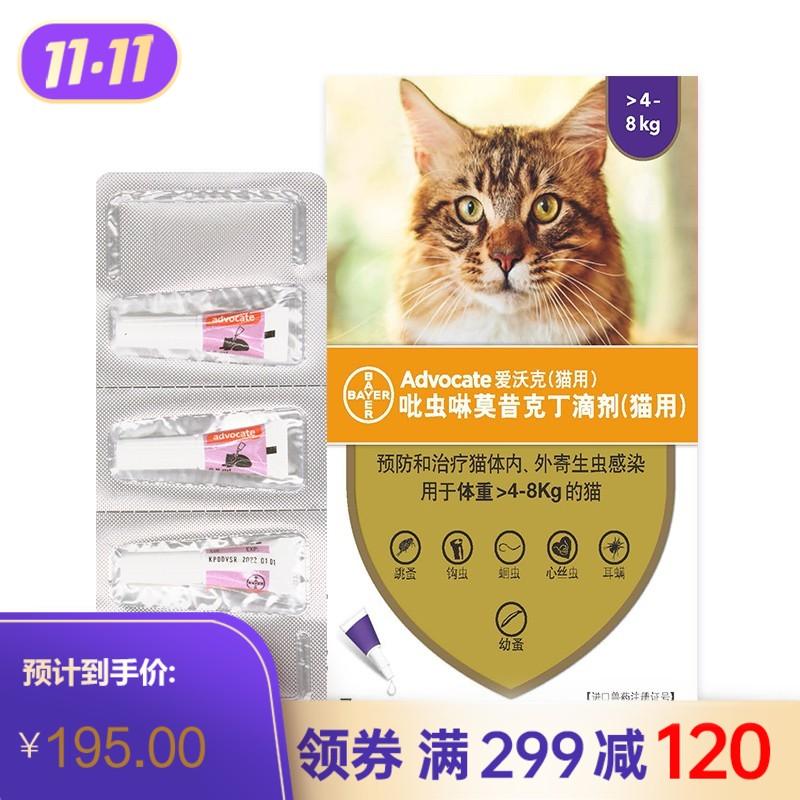 拜耳爱沃克 猫用内外同驱滴剂 4-8kg 整盒 0.8ml/支*3支