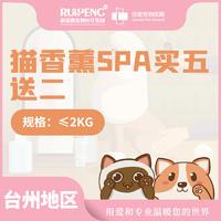 台州佳雯猫咪香薰SPA买5送2 ≤2kg(买5送2)