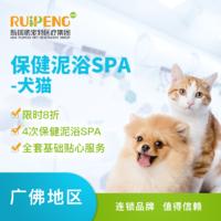 【新瑞鹏-广佛】犬猫保健泥浴SPA 4次卡(GFC408) 0-3KG