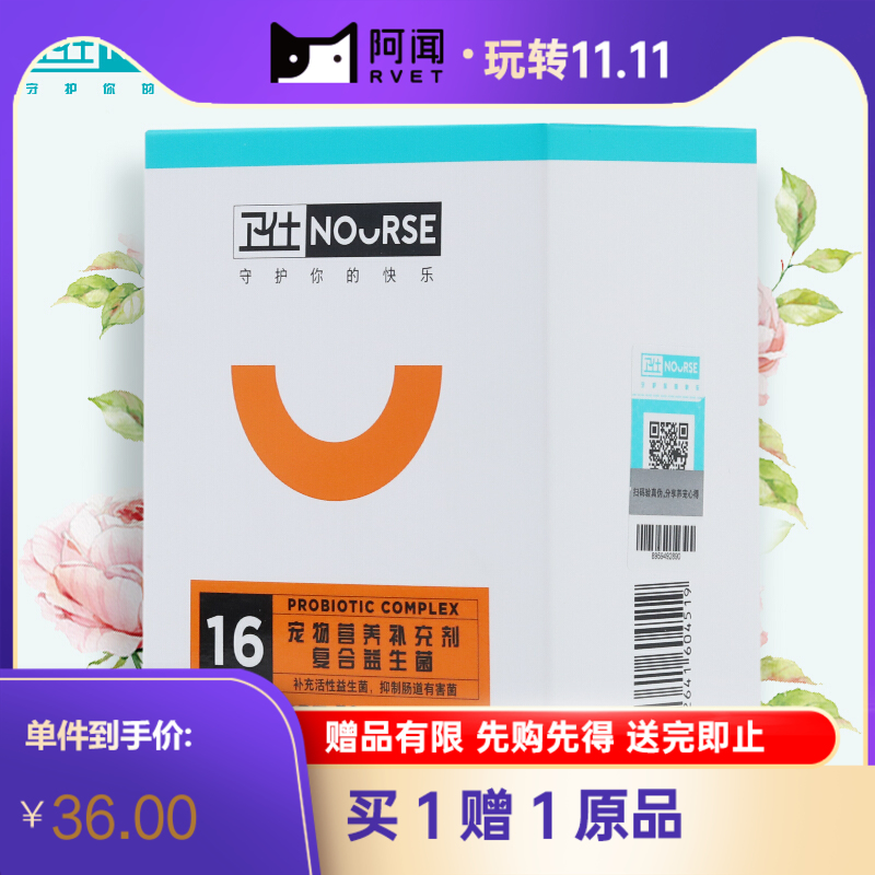 卫仕 复合益生菌 犬猫通用 50g*10袋