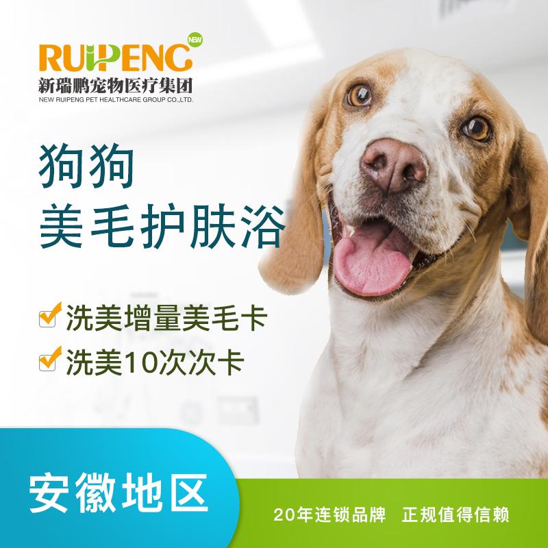 犬美毛护肤浴(10≤15KG)