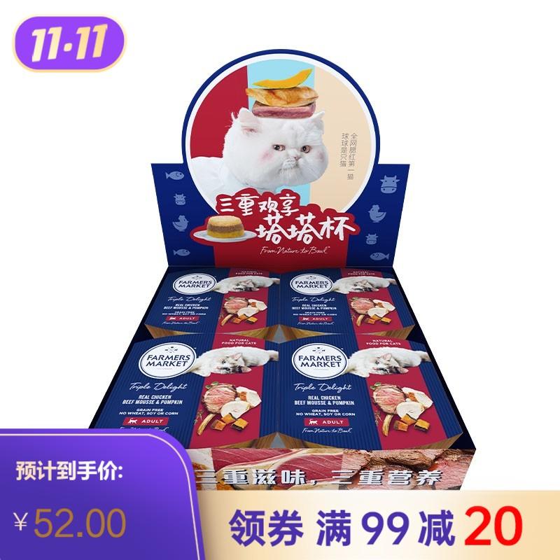 蓝宝食 塔塔杯 成年猫用餐盒 鸡肉吞拿鱼牛肉南瓜配方 75g*4/盒