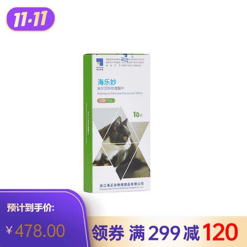 海乐妙  猫咪内外同驱 56mg 整盒 10片/盒