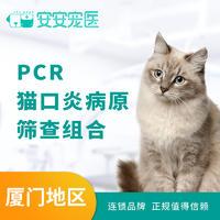 【厦门阿闻】pcr组合检测套餐(4项) pcr猫口炎病原筛查组合