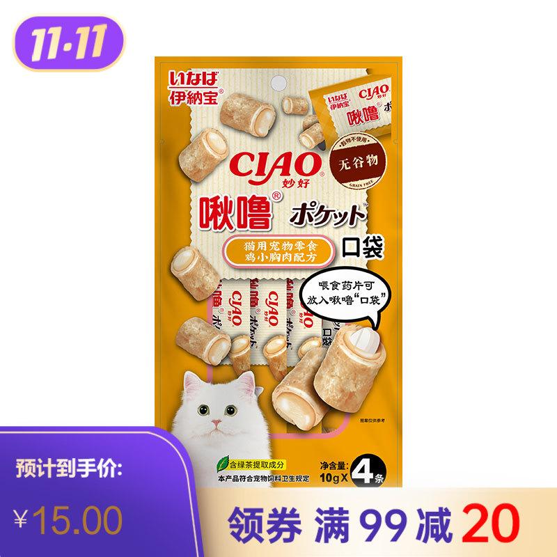 伊纳宝 猫用宠物零食 啾噜口袋  鸡小胸肉配方 10g*4条