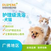 【新瑞鹏-广佛】犬猫护理级洗浴4次卡(GFC404) 0-3KG