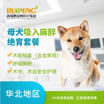 【新瑞鹏华北】爱宠绝育套餐补充包 母犬绝育补充包(10kg以内)