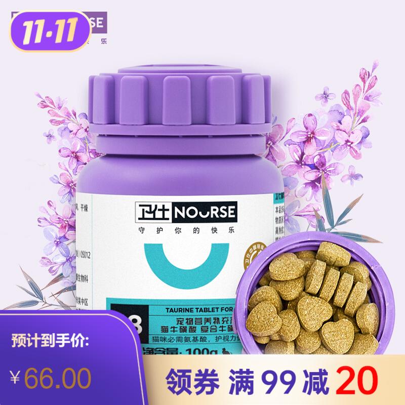 卫仕 猫牛磺酸 复合牛磺酸片 200片/100g