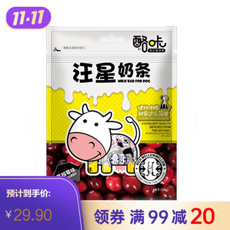 蒙贝 酪咔「犬用奶条 蔓越莓味」 128g