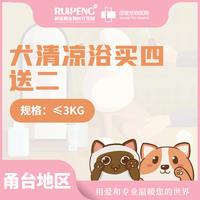【限时】甬台佳雯狗狗清凉浴买4送2 ≤3kg(4送2)