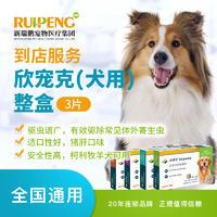 【新瑞鹏全国】到店服务-欣宠克整盒(犬用) 1.3-5kg