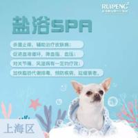 【阿闻上海】盐浴SPA犬6送4猫3送2(市区版) 犬0-3kg