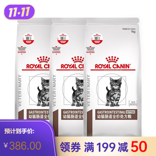 【3袋】皇家幼猫肠道全价处方粮 GIK35/1KG 1kg*3袋