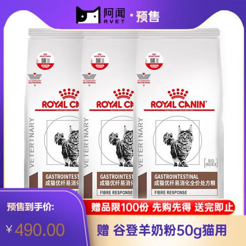 【3袋】皇家成猫高纤易消化全价处方粮 1.5kg*3