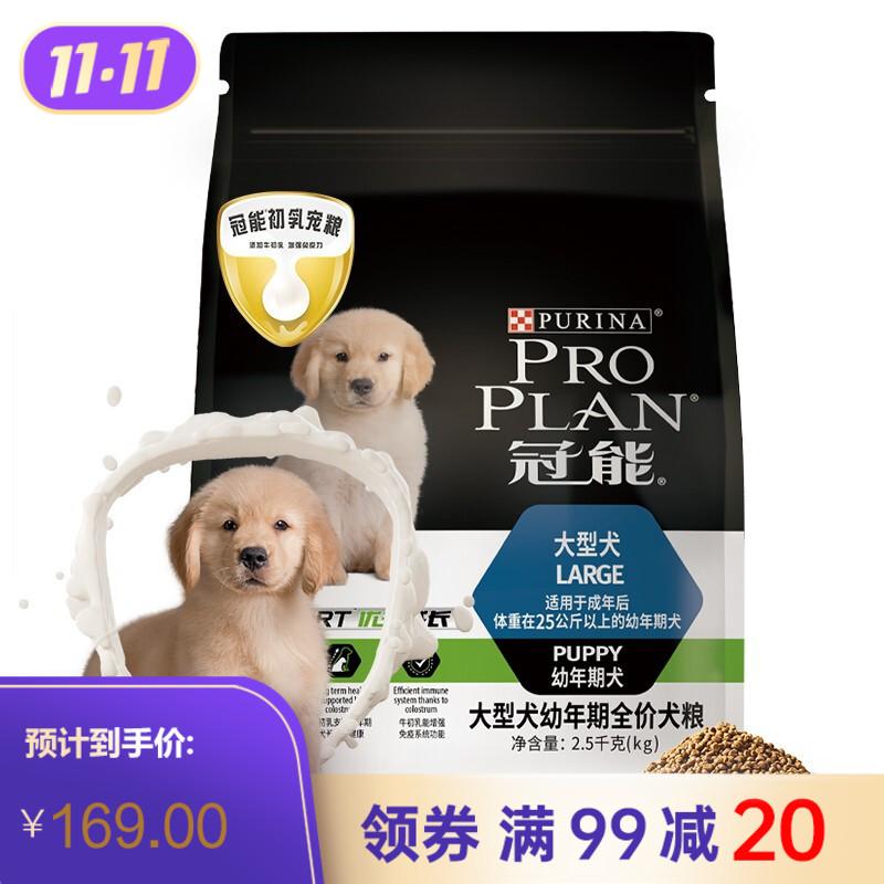 冠能 大型犬幼犬全价犬粮 2.5kg