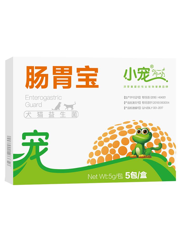 【拍再送1盒,得3盒】小宠肠胃宝粉剂5g*5包/盒 两盒