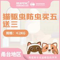 甬台佳雯猫咪驱虫防虫洗浴买5送3 ≤2kg短毛(5送3)