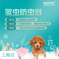 【阿闻上海】驱虫防虫浴犬6送4猫2送1(市区版) 猫2≤W<5