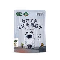 贵族 猫用金枪鱼肉粒包 80g/袋