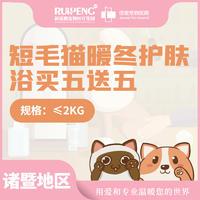 【诸暨】佳雯短毛猫暖冬护肤浴5送5 ≤2kg(买5送5)