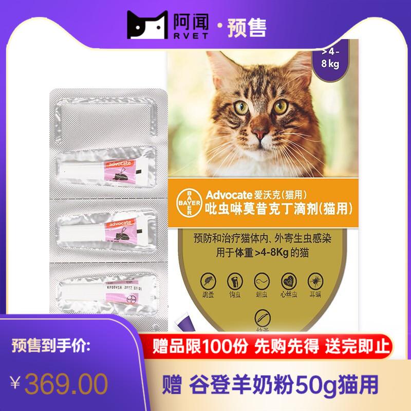 【半年套装】拜耳爱沃克  4-8kg猫用内外同驱滴剂 0.8ml*3支/盒*2盒
