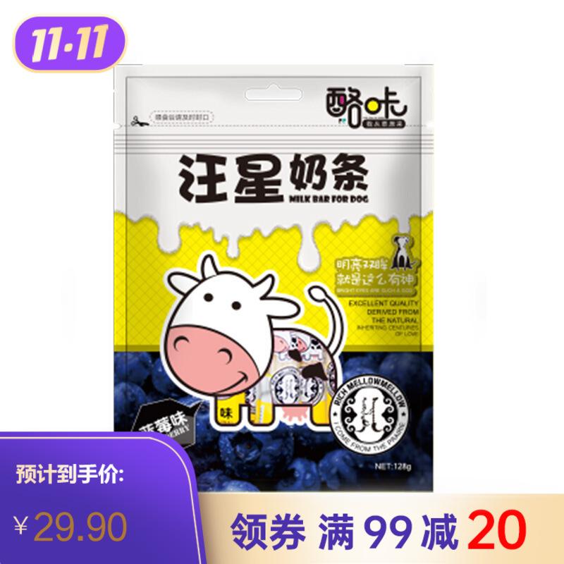 蒙贝 酪咔「犬用奶条 蓝莓味」 128g