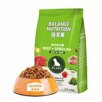 麦富迪 佰萃幼犬粮 2.5kg