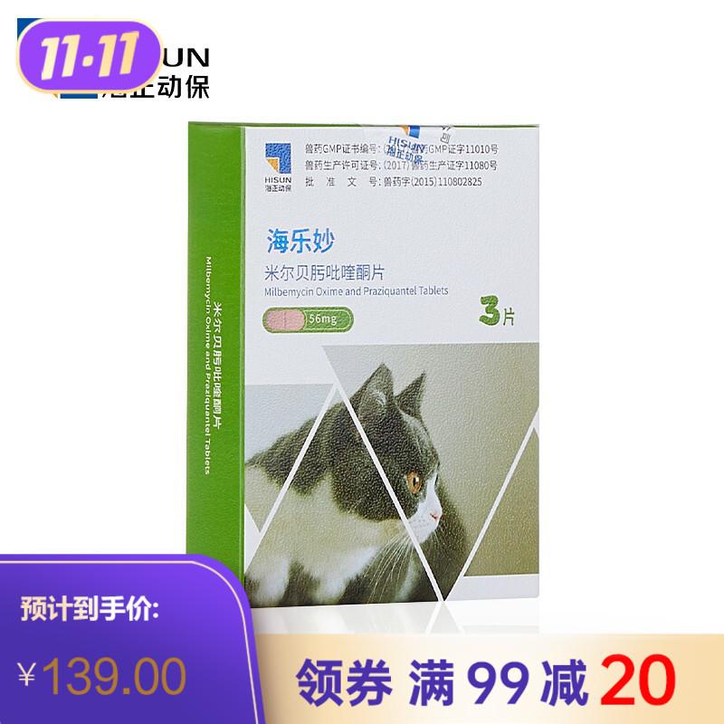 海正-海乐妙 猫咪体内外一体宠物驱虫药 2-8kg猫 56mg 3片/盒